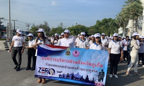 ปศุสัตว์จังหวัดภูเก็ต เข้าร่วมเดินรณรงค์ต่อต้านคอร์รัปชันสากล (ประเทศไทย) zero tolerance จังหวัดภูเก็ต และร่วมประกาศเจตนารมณ์ในการต่อต้านการทุจริต