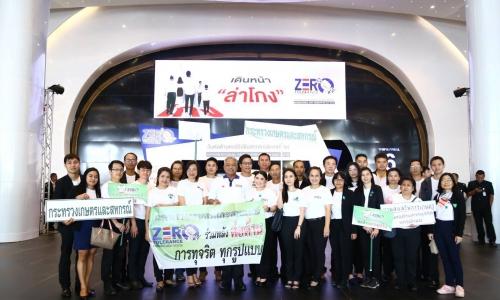 อธิบดีกรมปศุสัตว์ ได้โปรดมอบหมาย ผู้อำนวยการกองการเจ้าหน้าที่ และเจ้าหน้าที่ศูนย์ต่อต้านการทุจริต กรมปศุสัตว์ เข้าร่วมงานวันต่อต้านคอร์รั่ปชั่นสากล (ประเทศไทย) INTERNATIONAL ANTI CORRUPTION DAY 2019